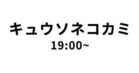 キュウソネコカミ