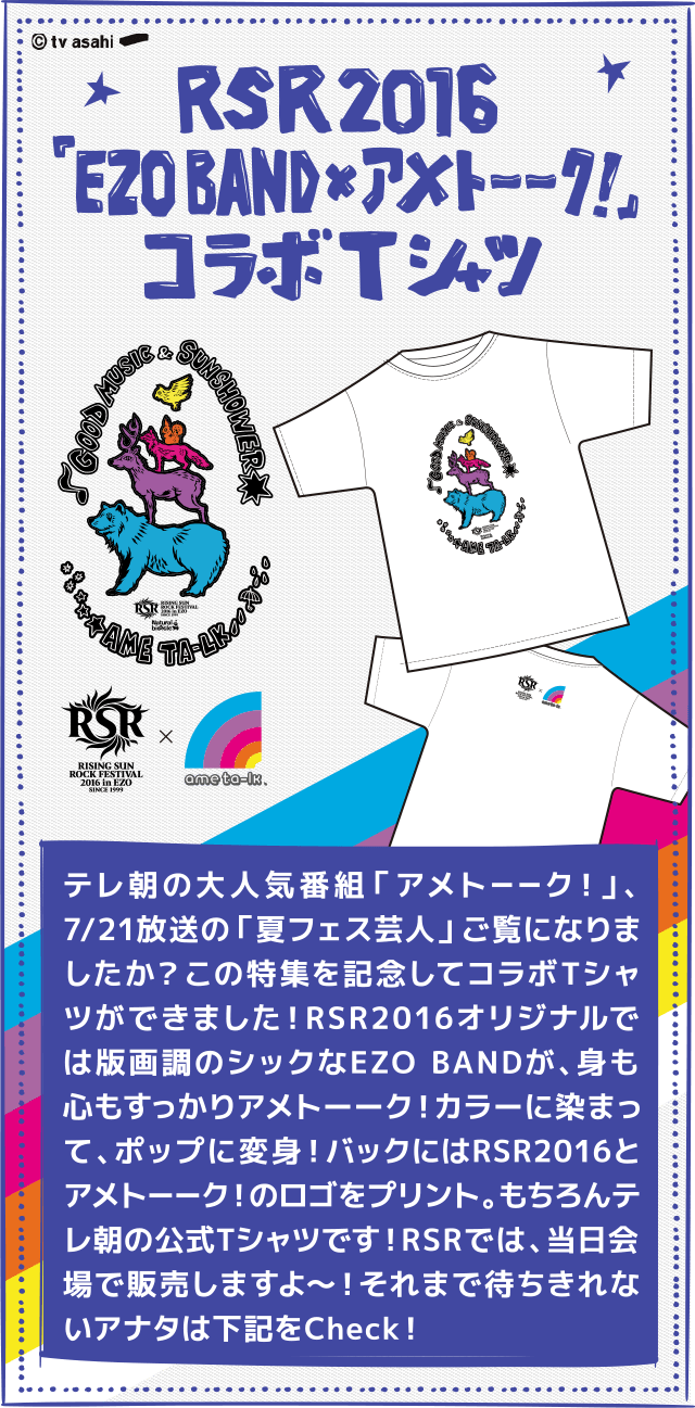 アメトーーク!Tシャツの写真