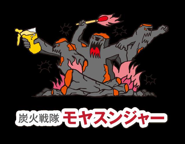 炭火戦隊モヤスンジャー