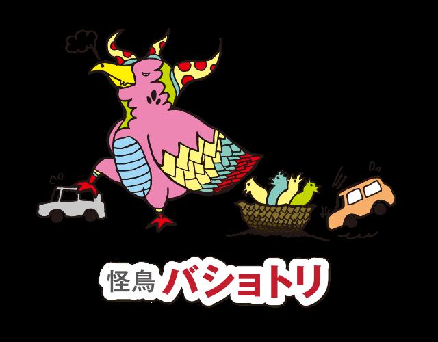 怪鳥バショトリ