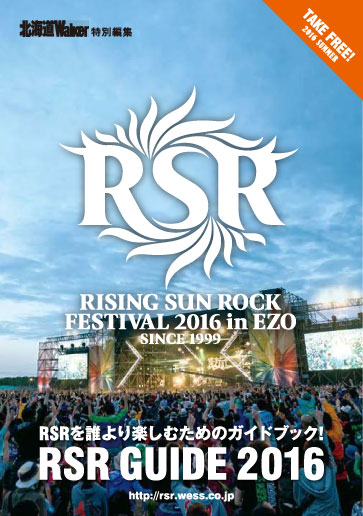 RSR GUIDE 2016